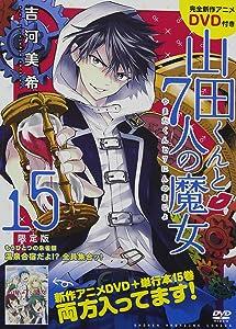 DVD付き 山田くんと7人の魔女(15)限定版 (講談社キャラクターズA)