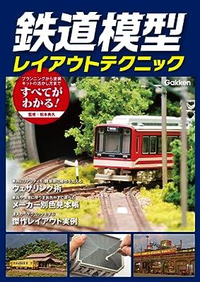 鉄道模型レイアウトテクニック (Kindle版)