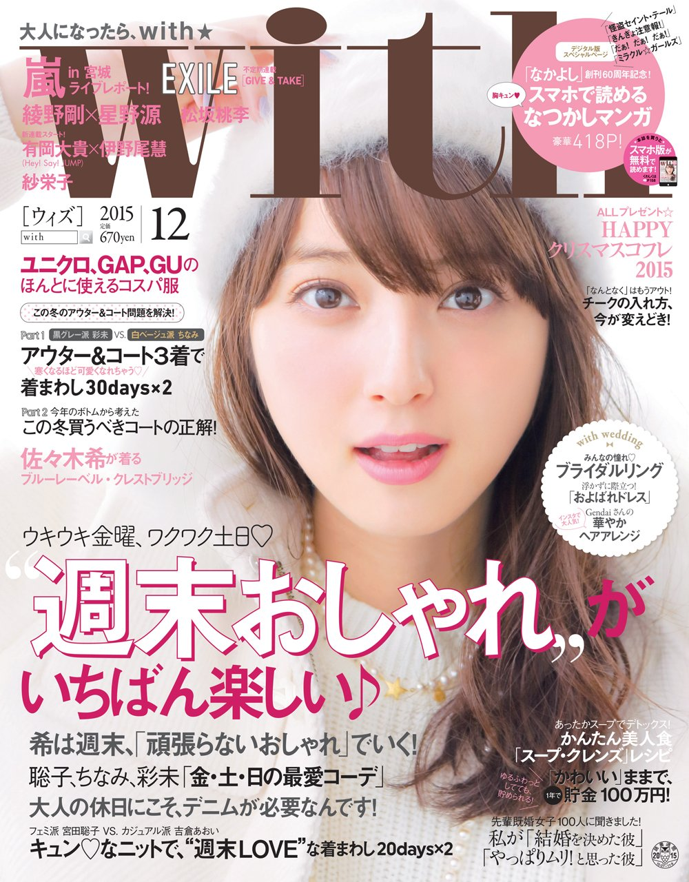 with(ウィズ) 2015年 12 月号