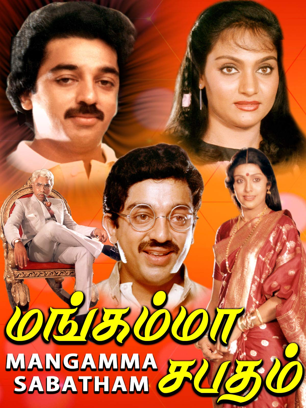 Mangamma Sabatham on Amazon Prime Video UK