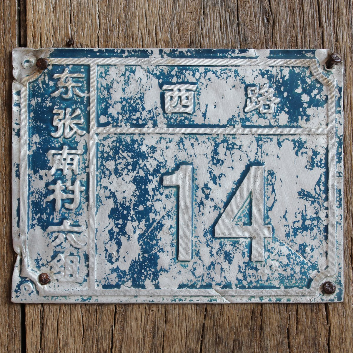 Vintage Chinese Garden Gate 3