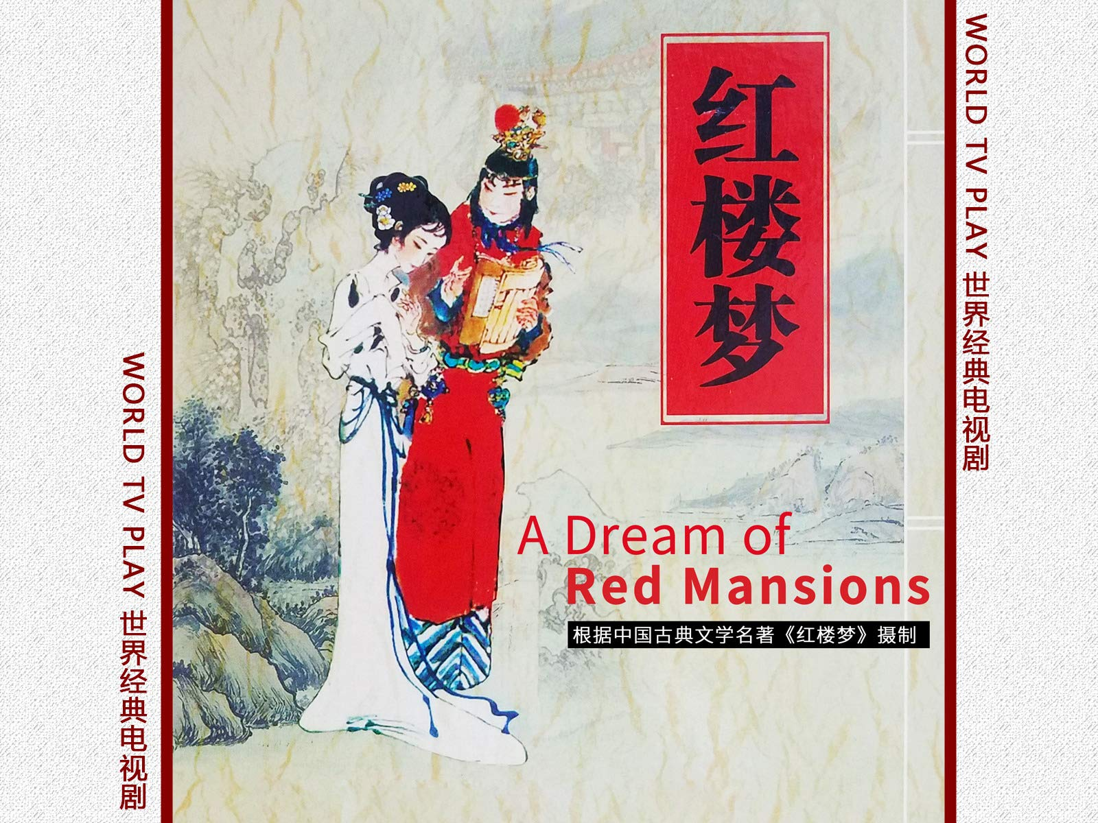 A Dream of Red Mansions - Season 1