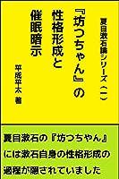夏目漱石論シリーズ(一)『坊つちやん』の性格形成と催眠暗示