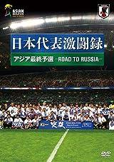 日本代表激闘録