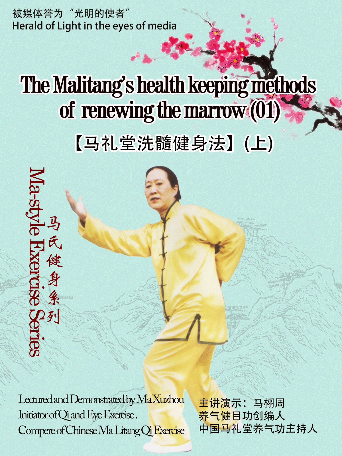 Ma-style Exercise Series-The Malitang's health keeping methods of renewing the marrow 01