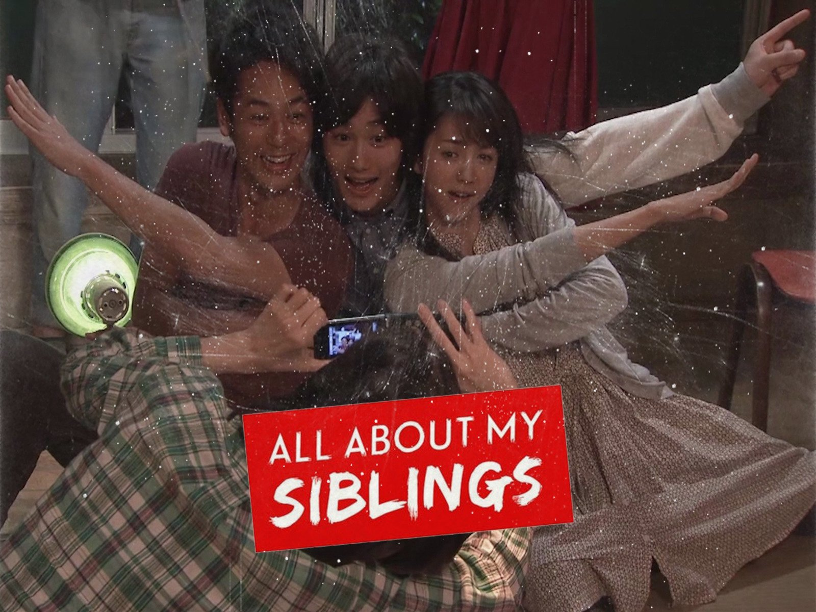 All About My Siblings