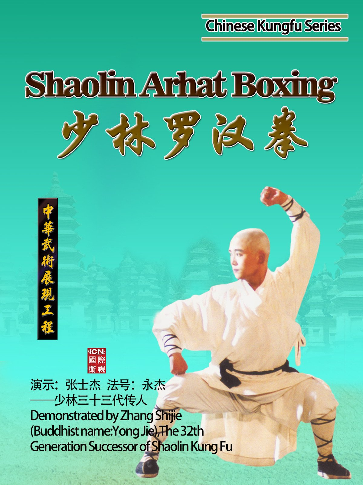 Chinese Kungfu Series-Shaolin Arhat Boxing(Demonstrated by Zhang Shijie)