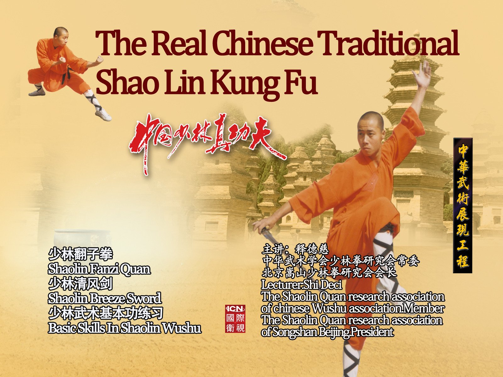 The Real Chinese Traditional Shao Lin Kung Fu - Season 9