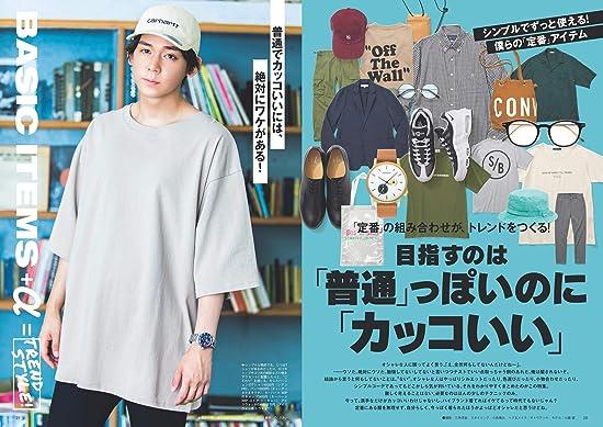 FINEBOYS(ファインボーイズ) 2020年 09 月号 [目指すのは「普通」っぽいのに「カッコいい」/ジャニーズWEST] (日本語) 雑誌