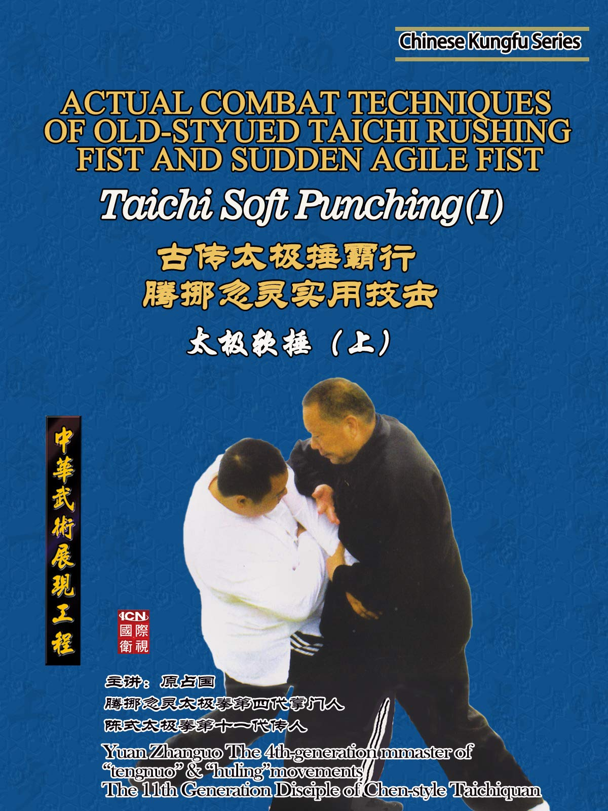 Actual combat techniques of old-styued Taichi rushing fist and sudden agile fist Taichi Soft Punching(I)
