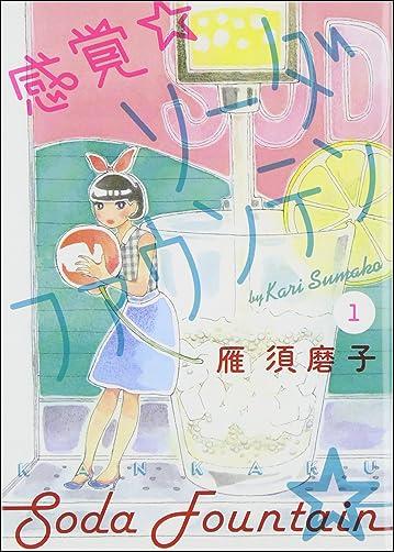 感覚・ソーダファウンテン(1) (KCx)