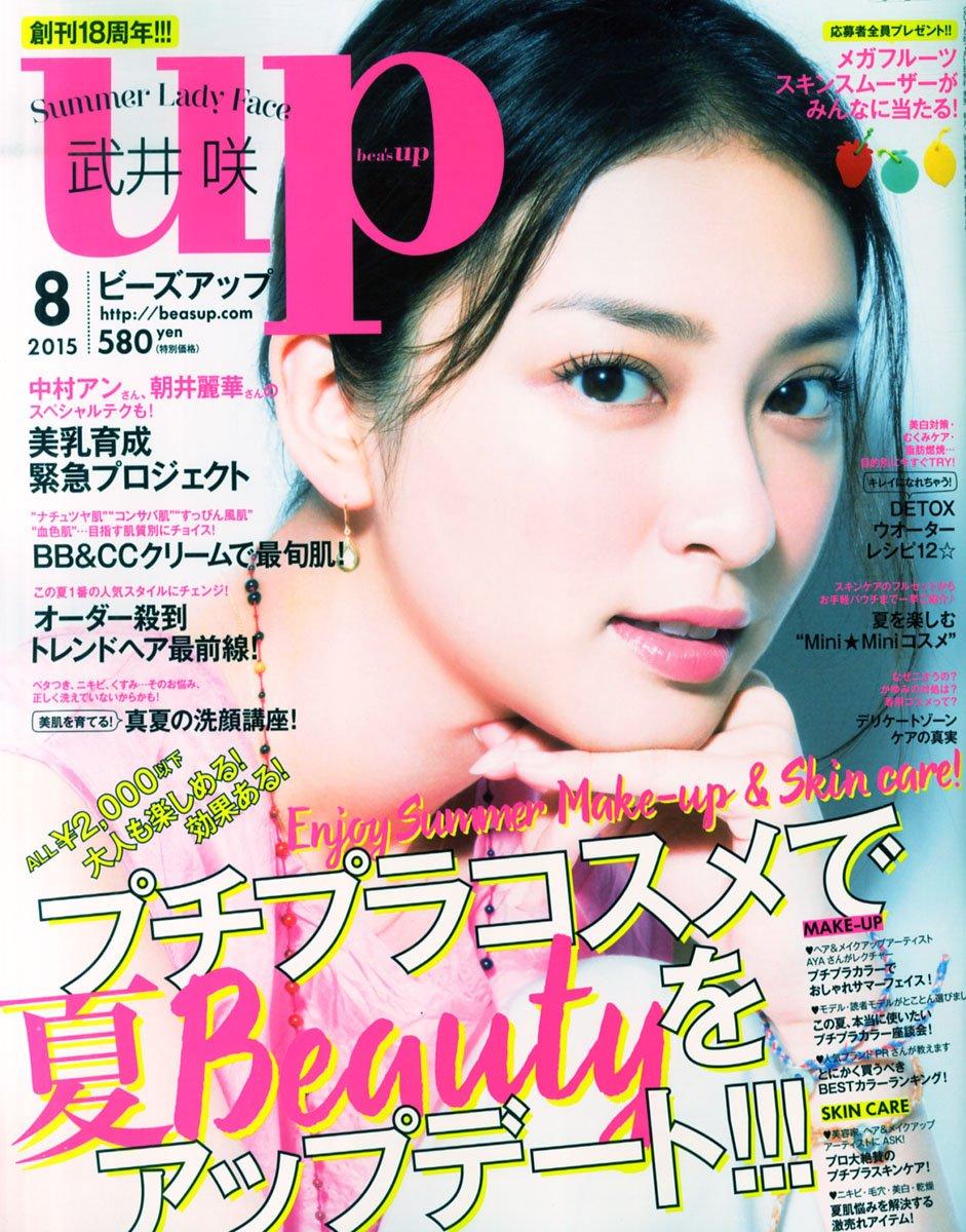 bea\'s UP(ビーズアップ) 2015年 08 月号 [雑誌]
