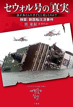 韓国人が知らない「セウォル号事件の真実」