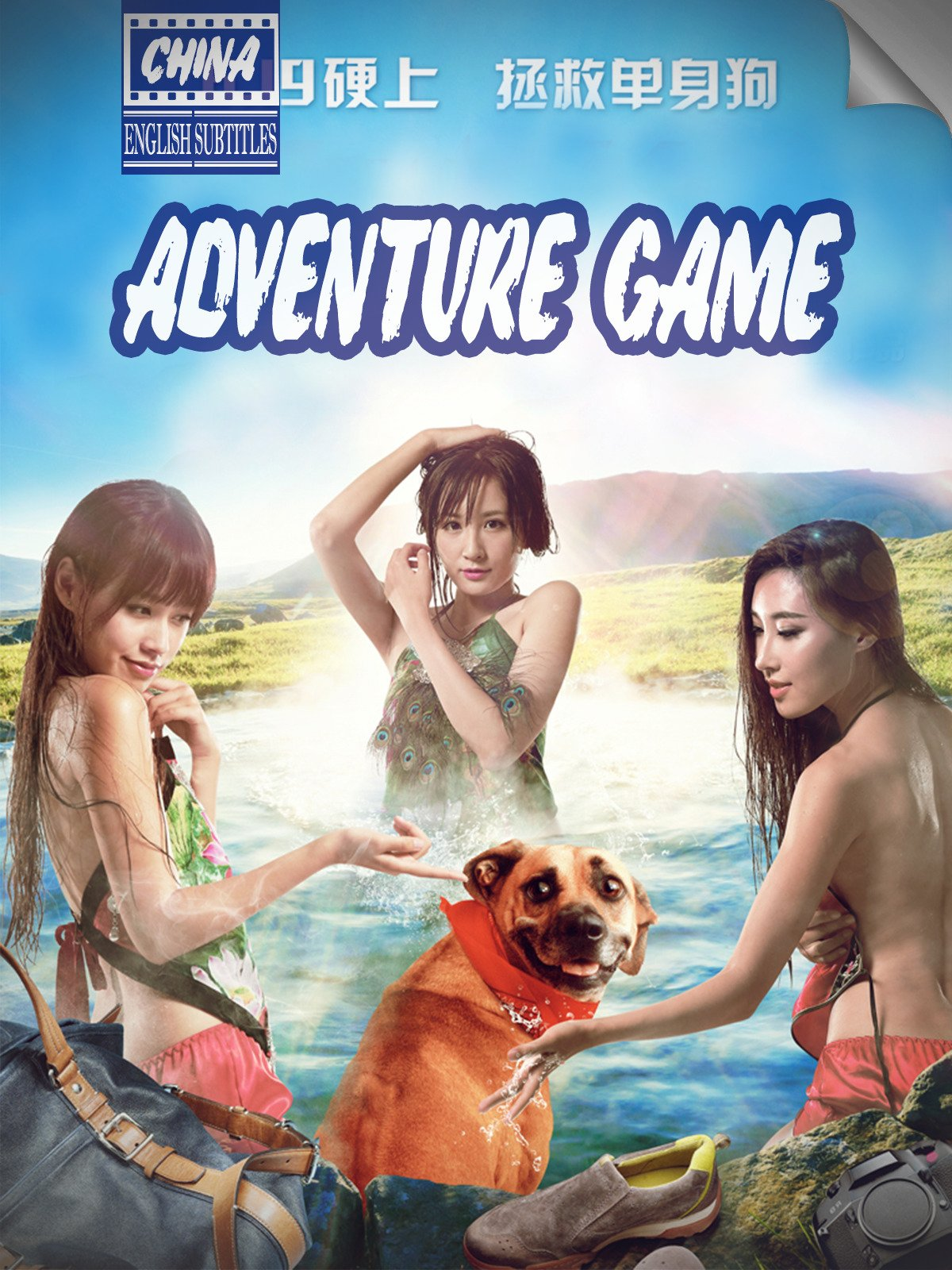 Adventure Game (english subtitles) China