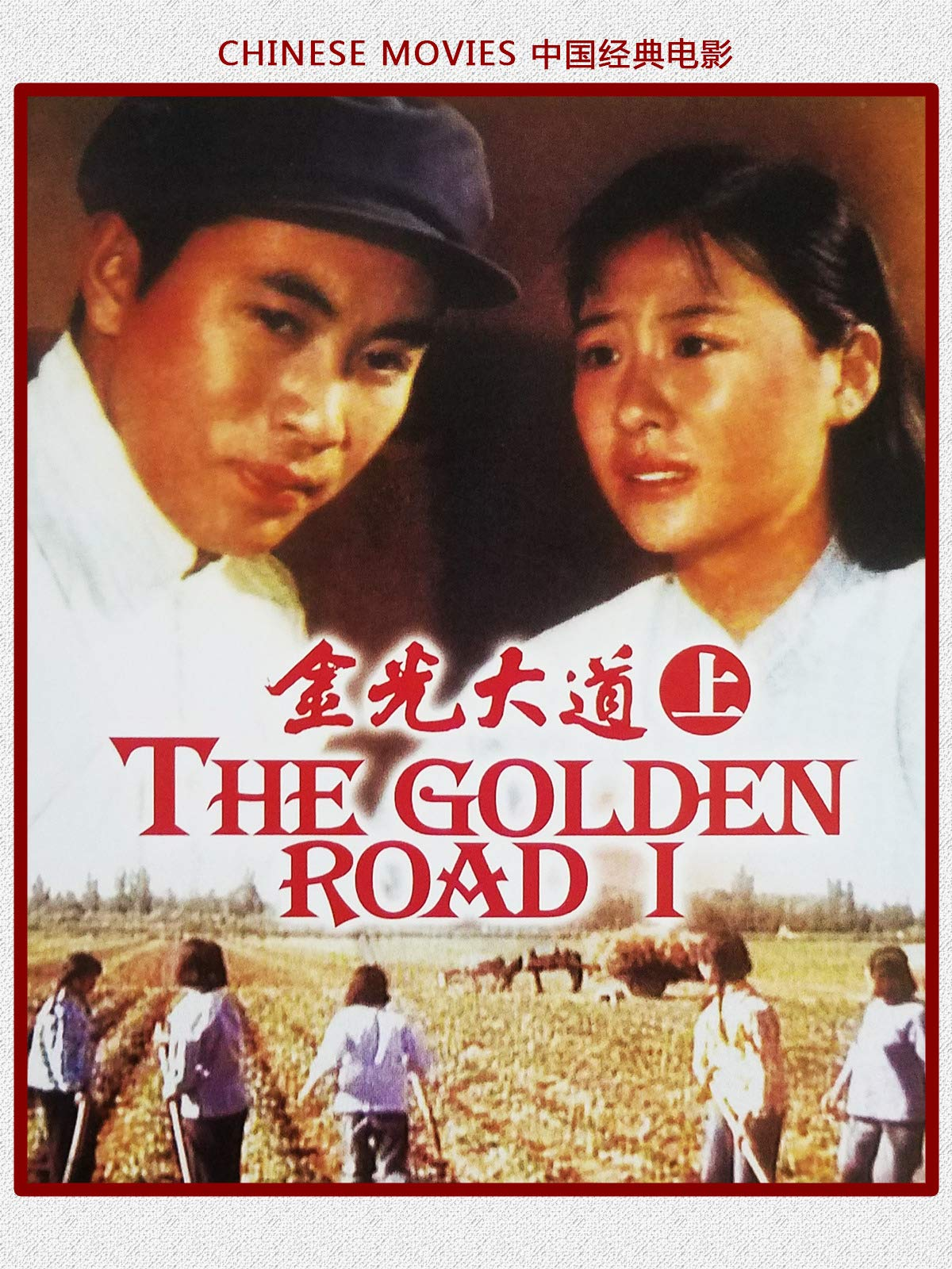 Chinese movies-The Golden Road-1