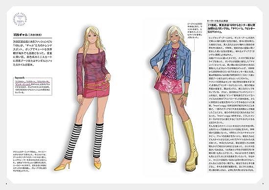 ファッションスタイル・クロニクル イラストで見る
