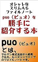 puo(ピュオ)を勝手に紹介する本: オシャレなスリムA5ファイルノート