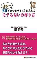 日本一の男性アロマセラピストが教えるモテる匂いの作り方