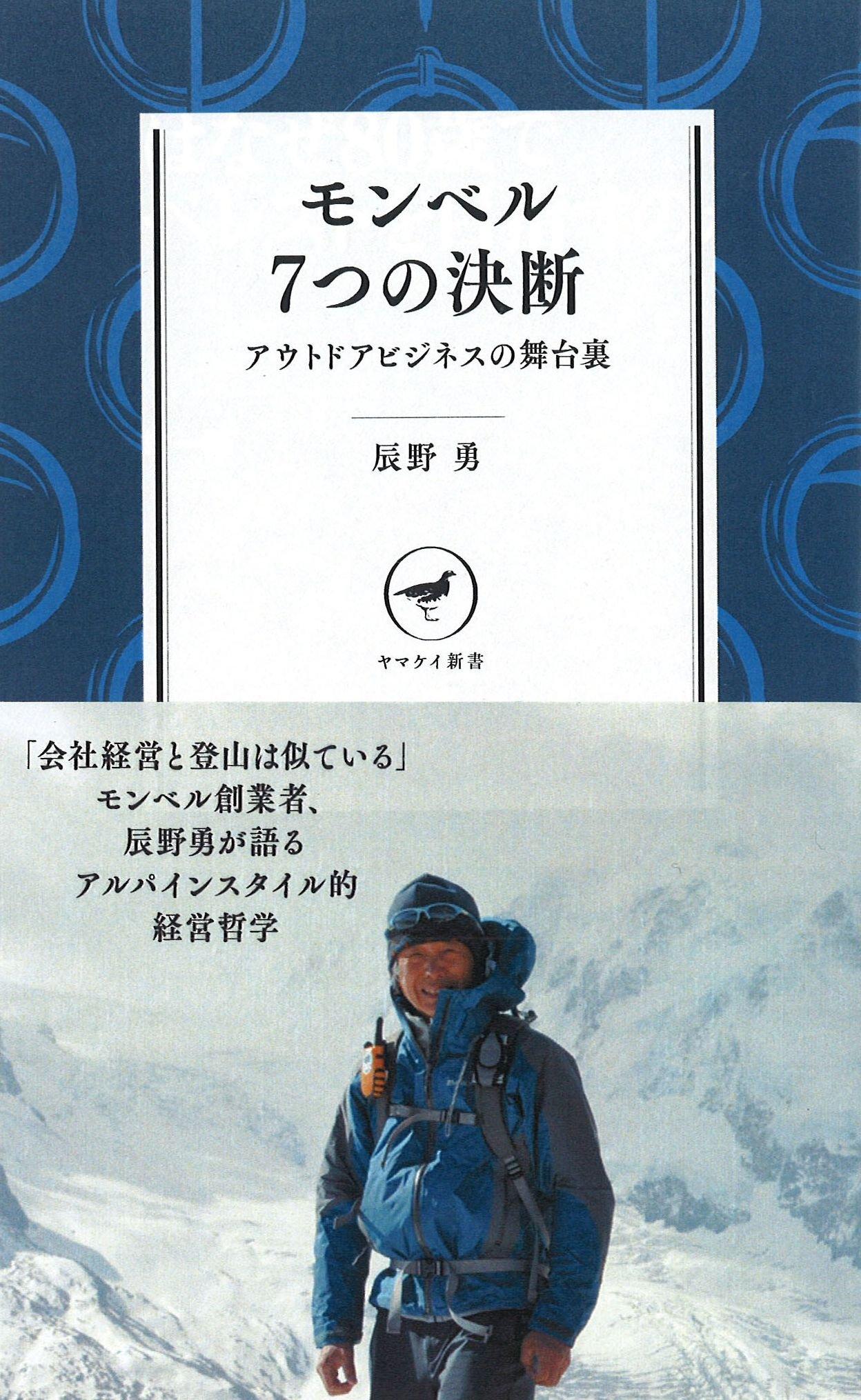 辰野勇「モンベル 7つの決断」
