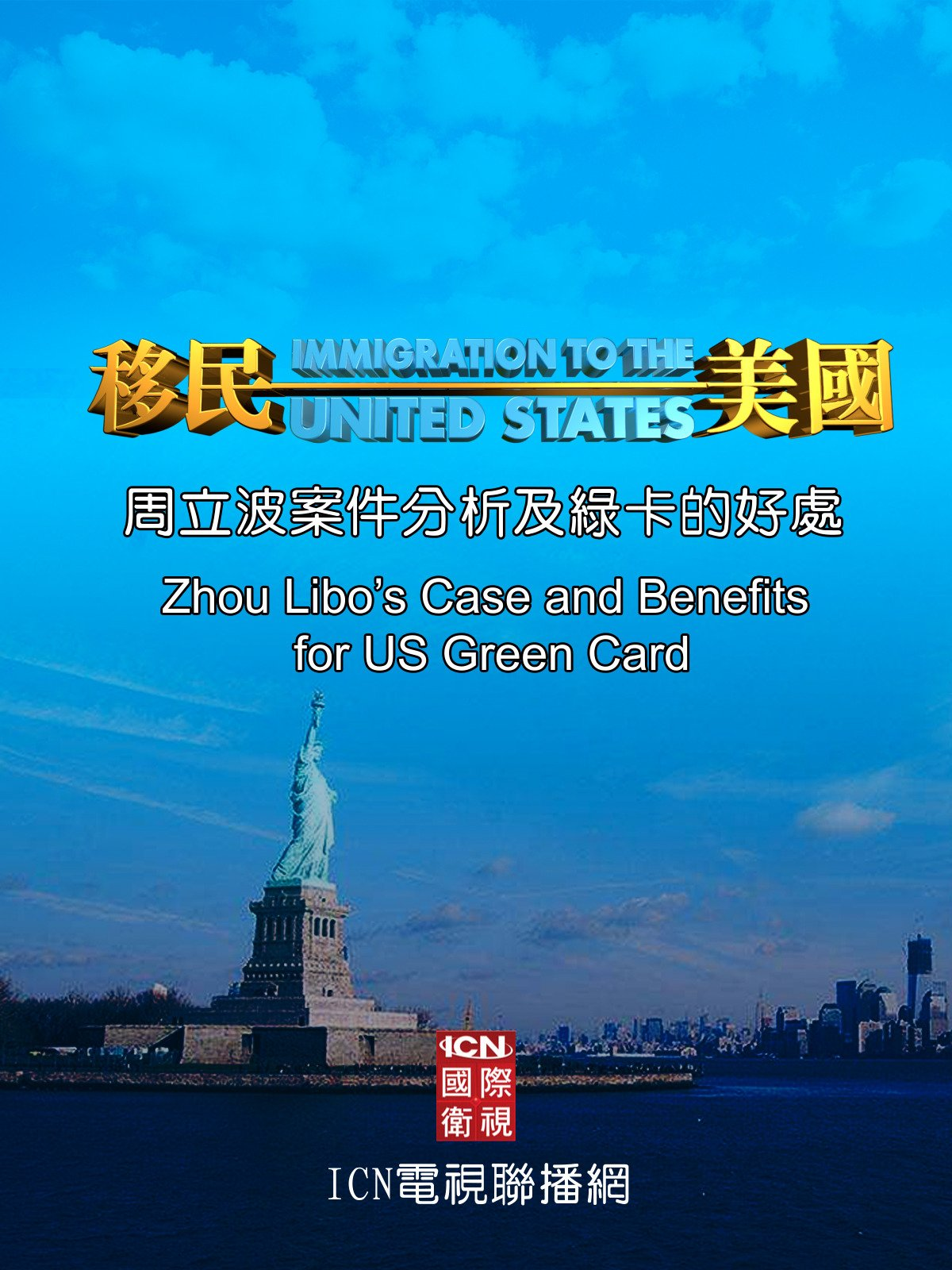 Zhou Libo's Case and Benefits for US Green Card