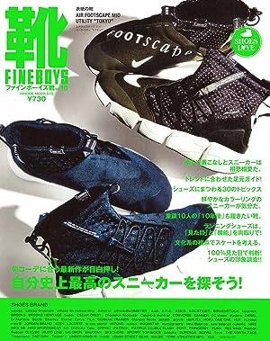 FINEBOYS靴 vol.10 [自分史上最高のスニーカーを探そう!]