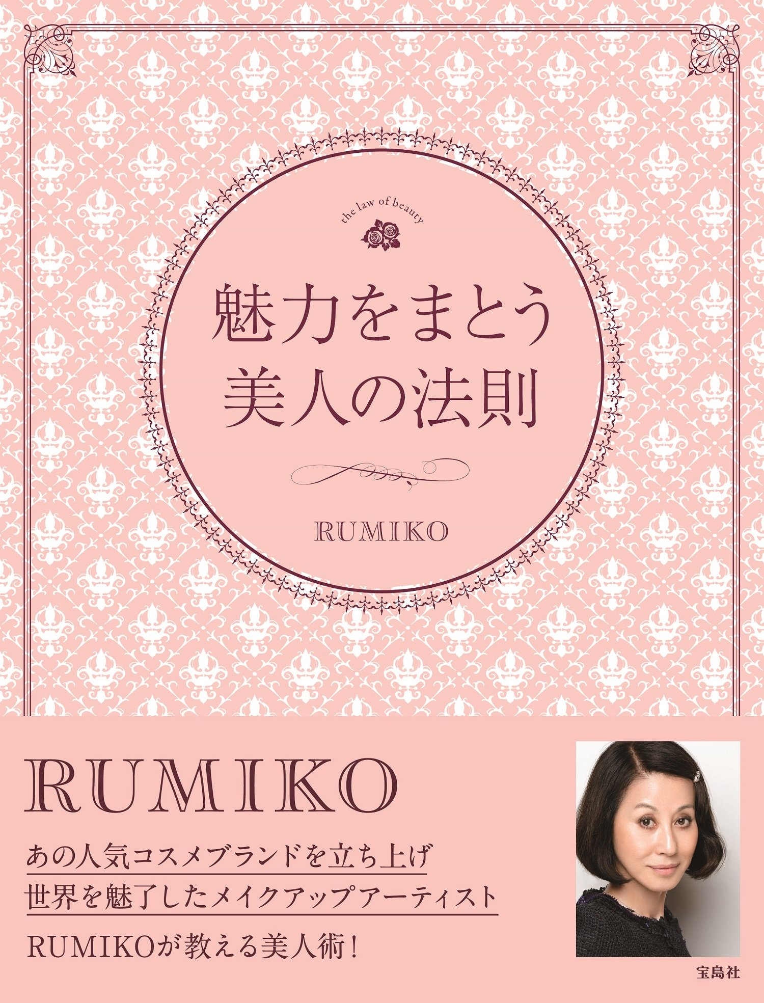 ルミコ【RUMIKO】メイクアップ