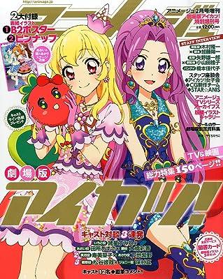 劇場版アイカツ!特別増刊号 2015年 02月号