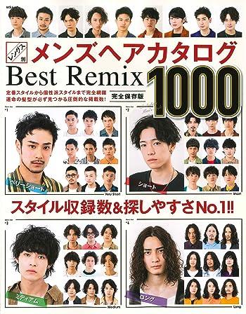 レングス別メンズヘアカタログ Best Remix (MSムック) (日本語) ムック – 2020/2/13