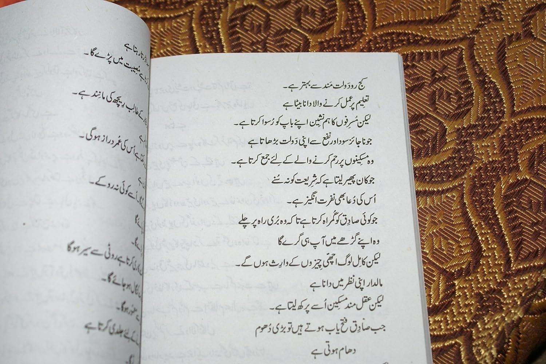 Urdu Muhawray+zarb-ul-misal! | Tafreeh Mela - Pakistani Urdu
