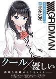 SSSS.GRIDMAN コミックアンソロジー SIDE:宝多六花