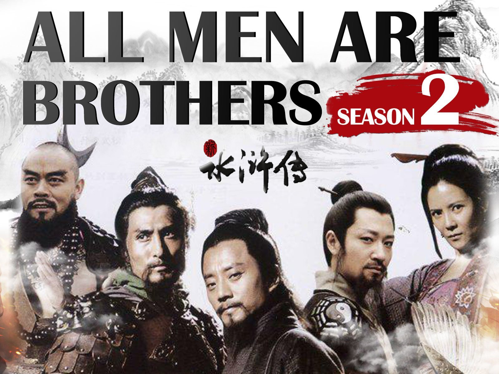 All Men are Brothers - Seaon 2 - Season 2