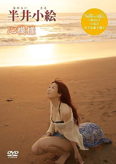 【お天気】半井小絵【お姉さん】2 [転載禁止]©bbspink.comYouTube動画>3本 ->画像>58枚