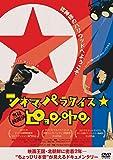 シネマパラダイス★ピョンヤン [DVD]