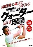 練習場で確実にうまくなる! 世界最速のゴルフ上達法「クォーター理論」: たった1球でゴルフが激変する!