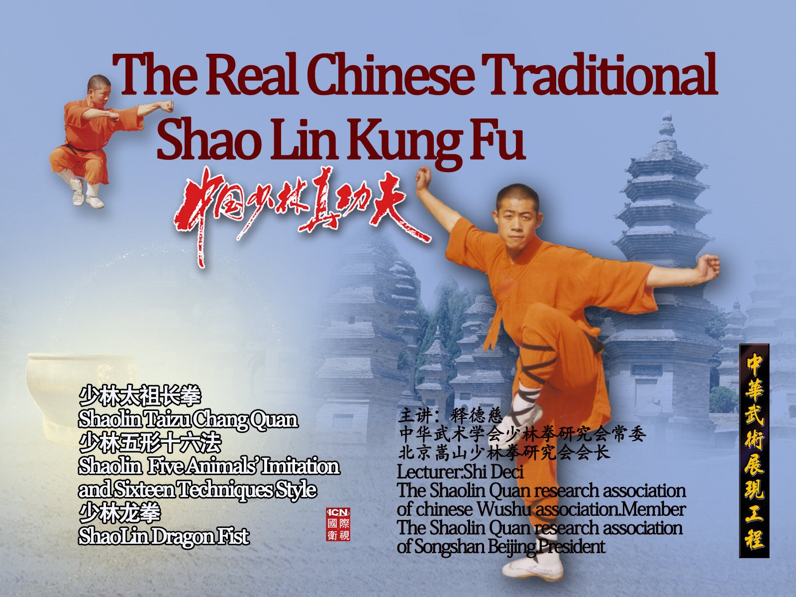 The Real Chinese Traditional Shao Lin Kung Fu on Amazon Prime Video UK