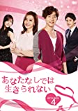 [DVD]���Ȃ��Ȃ��ł͐������Ȃ� DVD-BOX4