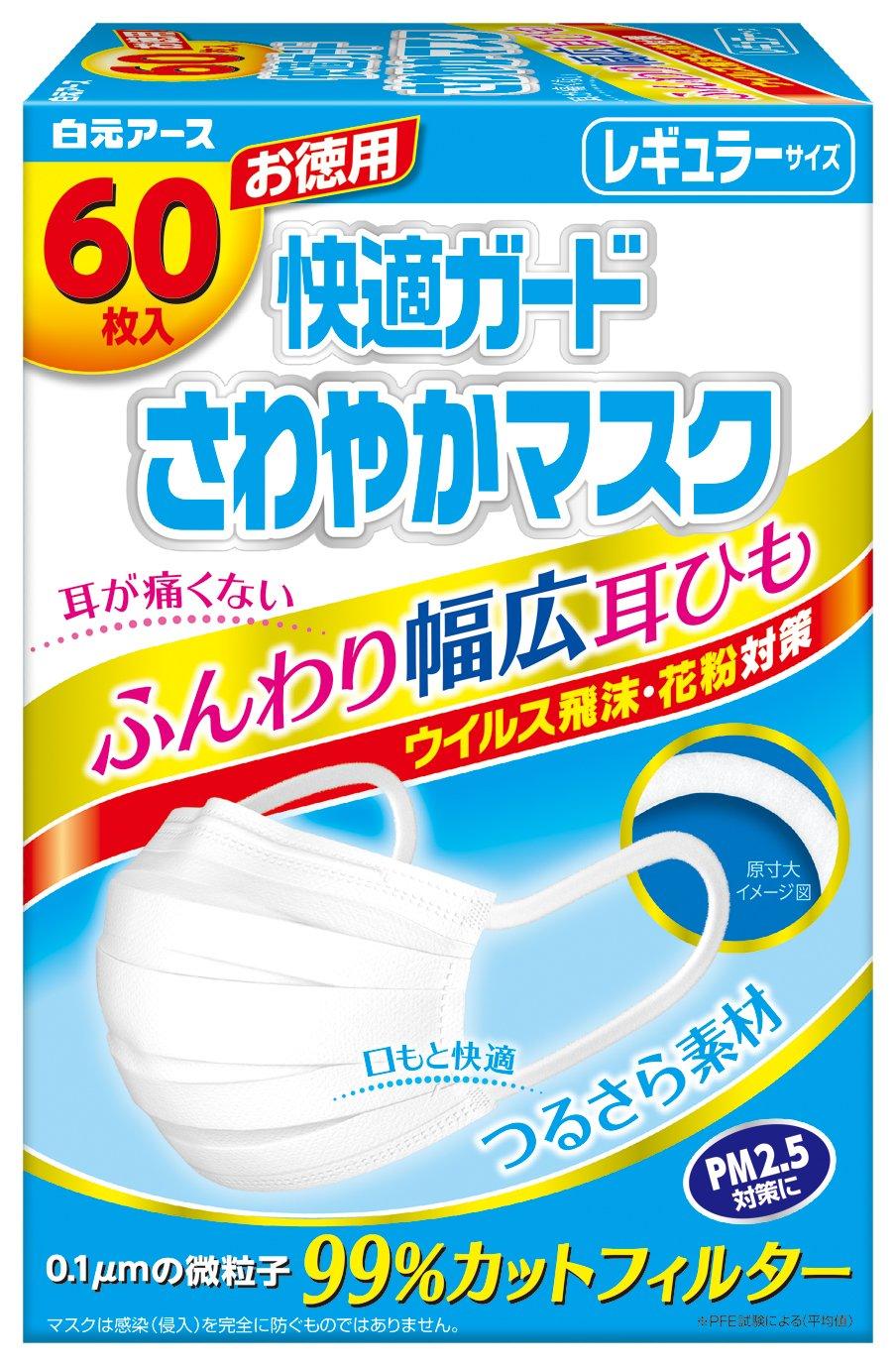快適ガードさわやかマスク レギュラーサイズ 60枚入