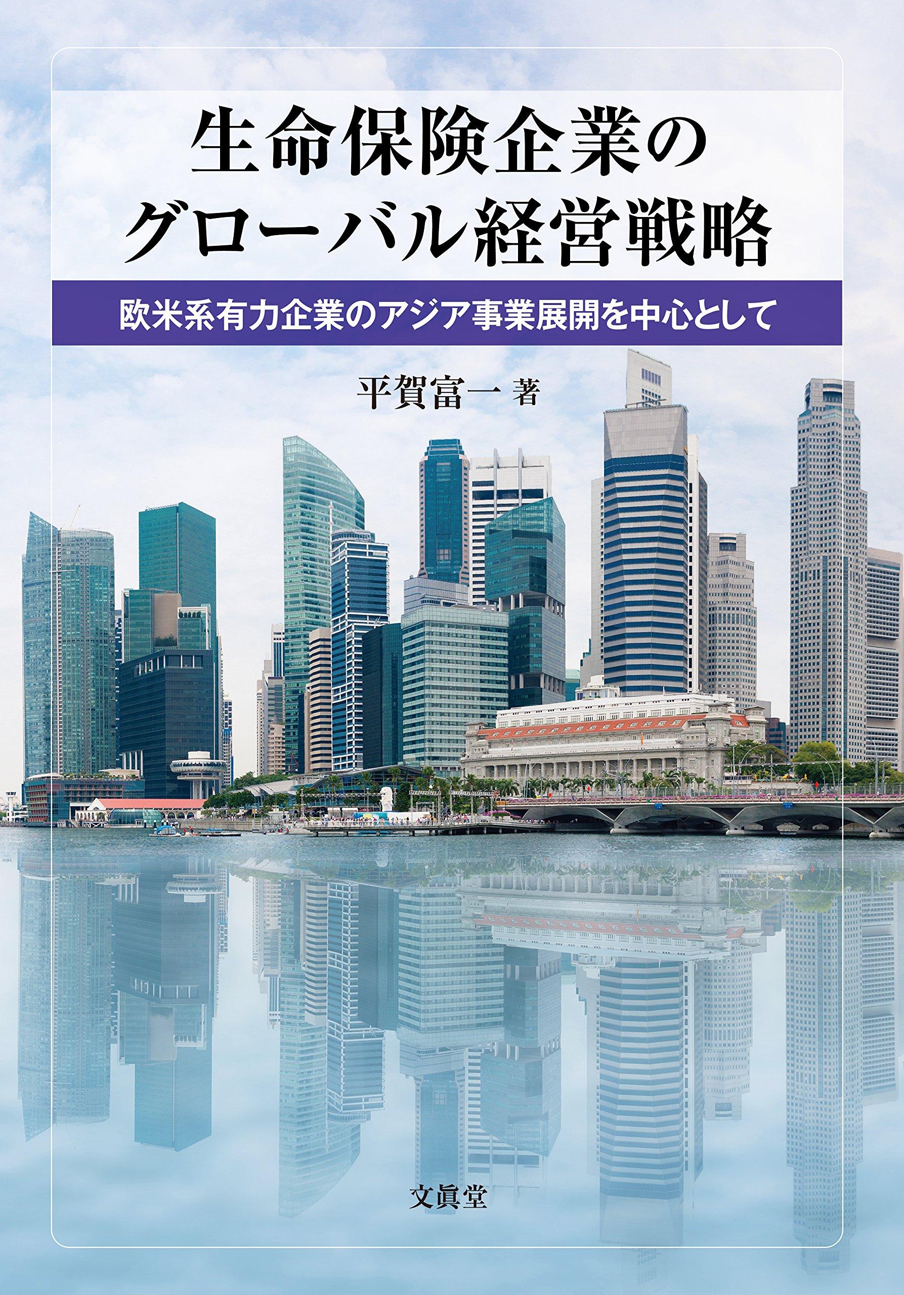 平賀富一 (株式会社ニッセイ基礎研究所)著 『生命保険企業のグローバル経営戦略-欧米系有力企業のアジア事業展開を中心として-』