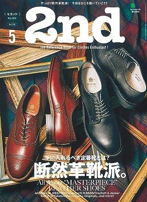 2nd(セカンド) 2020年5月号【特集:2020年も声高らかに、断然革靴派! 】