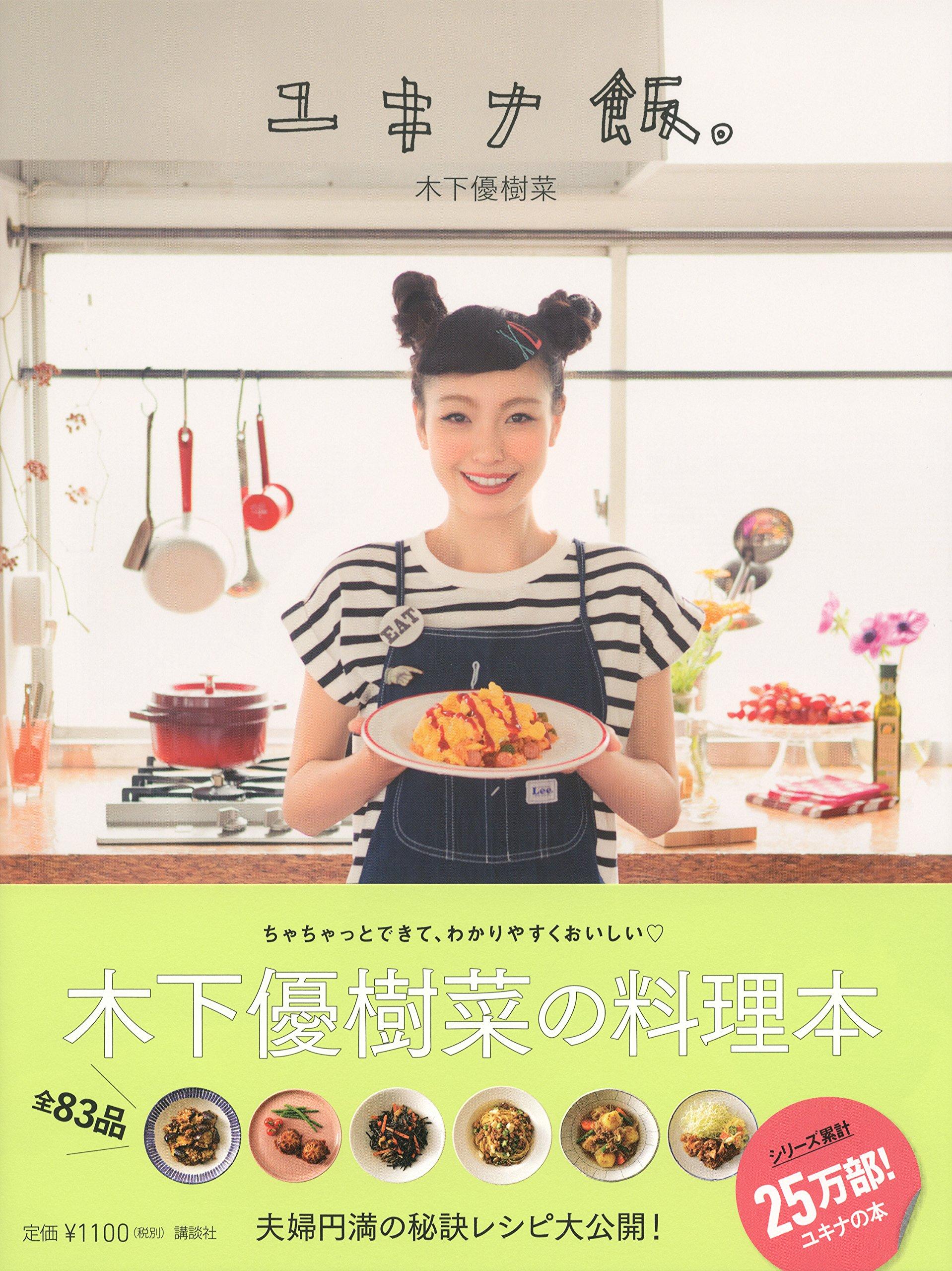 レシピ本【芸能人100人】料理本に ローラ、辻仁成、ゴマキも参戦