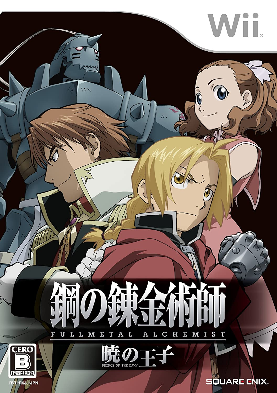 Hagane No Renkinjutsushi: Fullmetal Alchemist - Akatsuki No Ouji [Japan Import] nh zurbano 3 мадрид