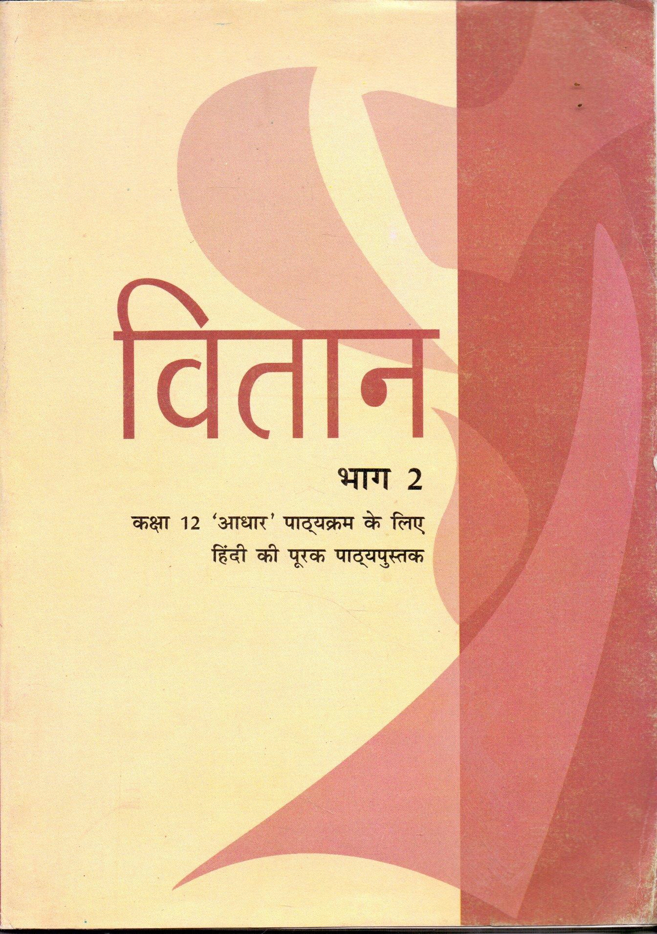 Poster design class 12 - Vitaan Part 2 Hindi Core Textbook For Class 12 12071