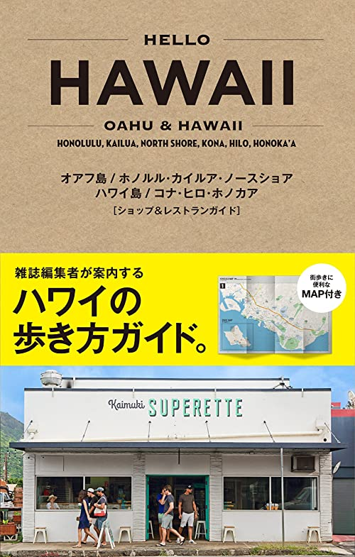 HELLO HAWAII (TWJ books)