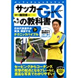サッカー GKの教科書 (PERFECT LESSON BOOK)