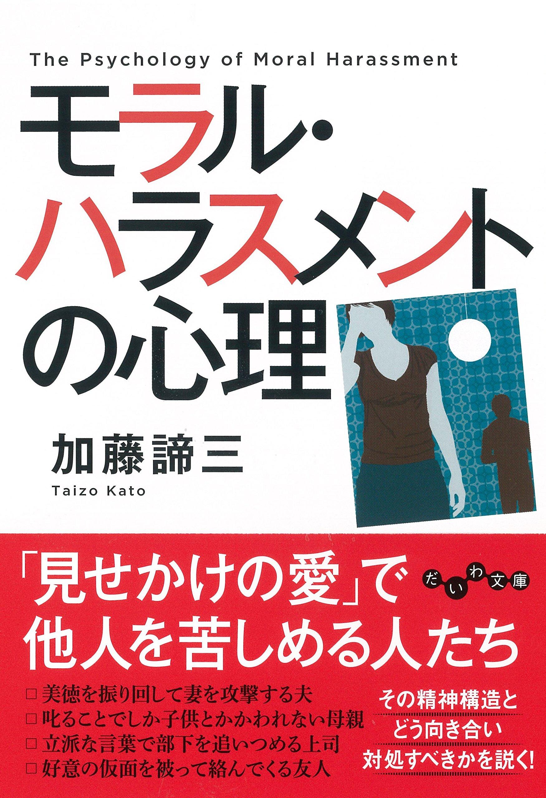 モラル・ハラスメントの心理 加藤諦三