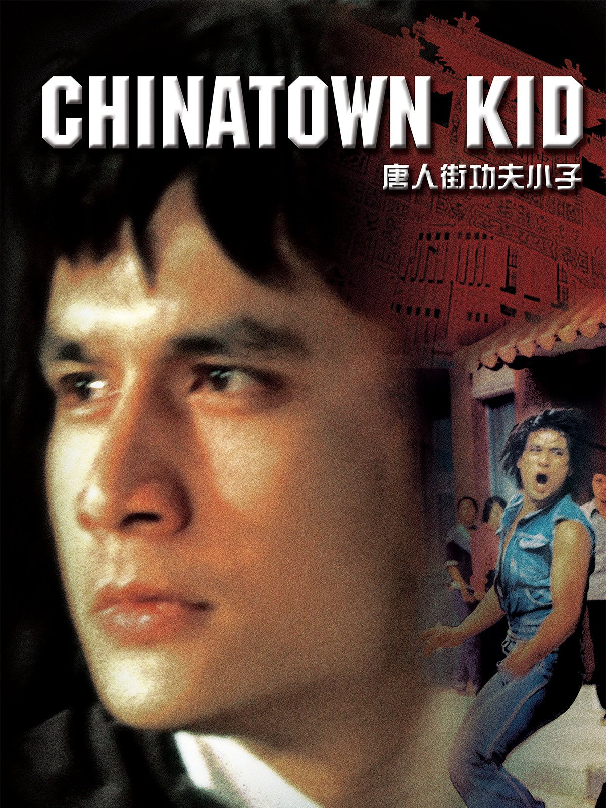 Chinatown Kid on Amazon Prime Video UK