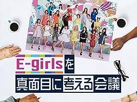 E-girls��^�ʖڂɍl�����c