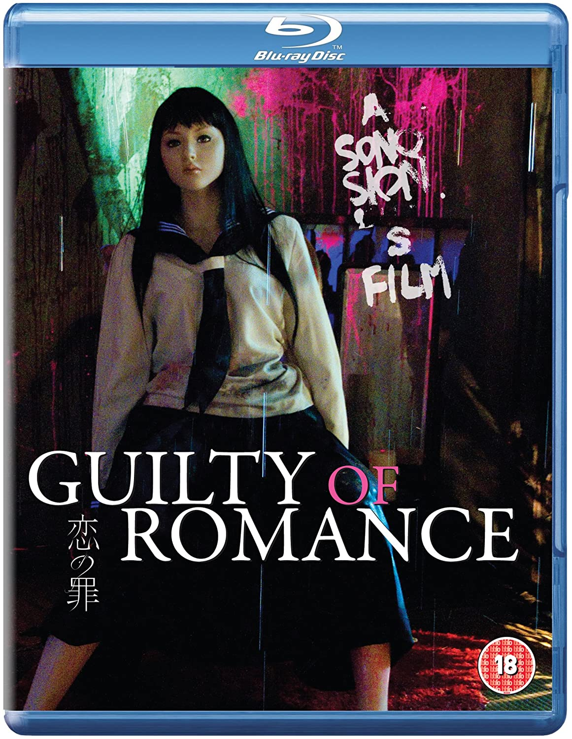 Sion Sono's Guilty Of Romance on DVD and Blu Ray
