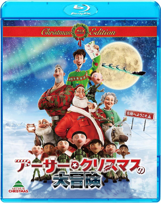アーサー・クリスマスの大冒険 クリスマス・エディション