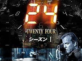 24 -TWENTY FOUR- �V�[�Y��1 (���֔�)